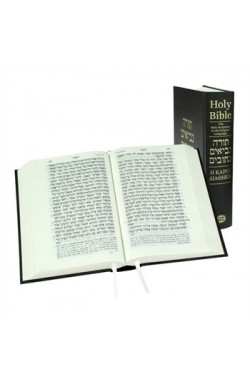 Hebrew/Greek Bible, hardback
